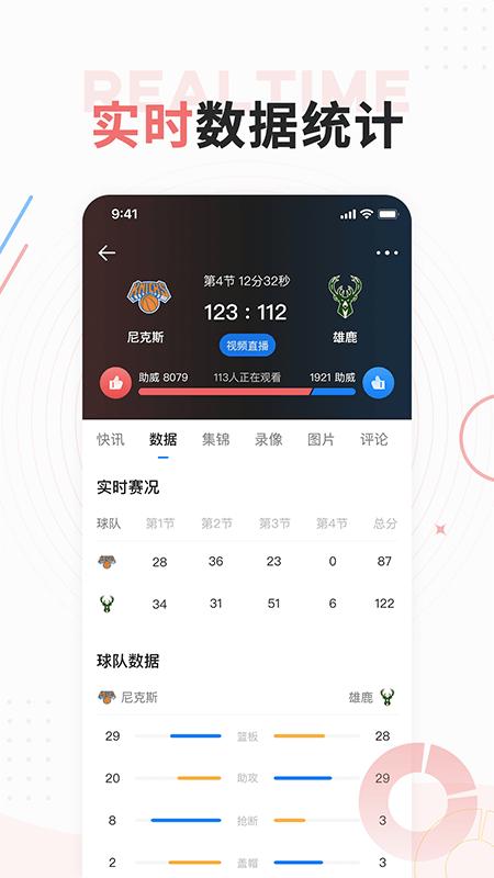 球迷屋app
