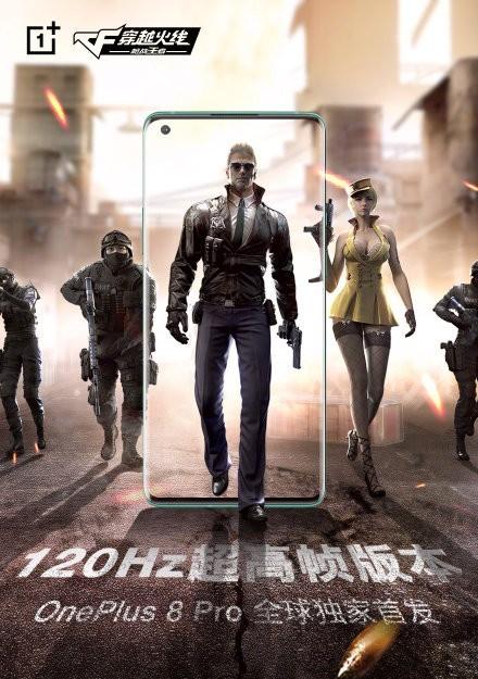畅玩120帧FPS枪战手游 一加8 Pro诠释游戏真流畅