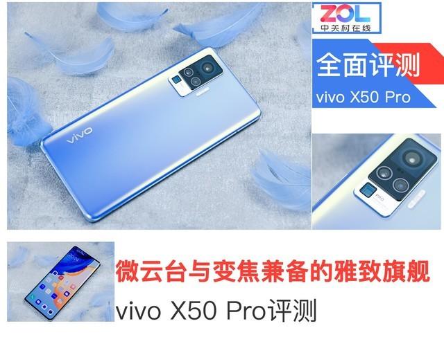 微云台与变焦兼备的雅致旗舰 vivo X50 Pro评测