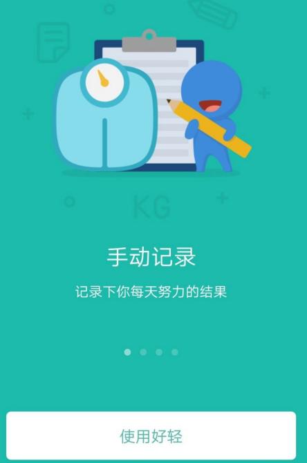 好轻app如何让亲友一起用 好轻app让亲友一起用方法