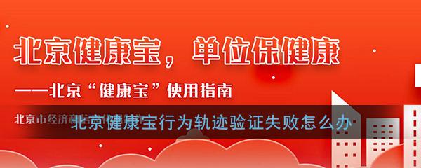 北京健康宝行程轨迹核验失败解决办法 解决方法
