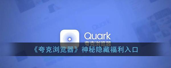 夸克浏览器如何看福利 夸克浏览器神秘入口