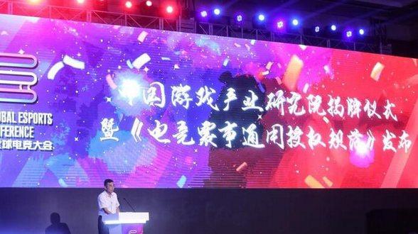 中国游戏产业研究院正式挂牌,发布《电竞赛事通用授权规范》