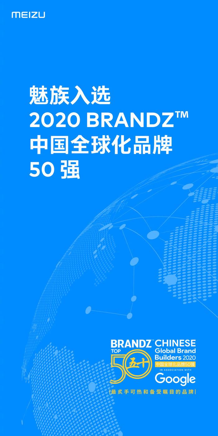 颜值实力双高!魅族入BrandZ中国全球化品牌50强