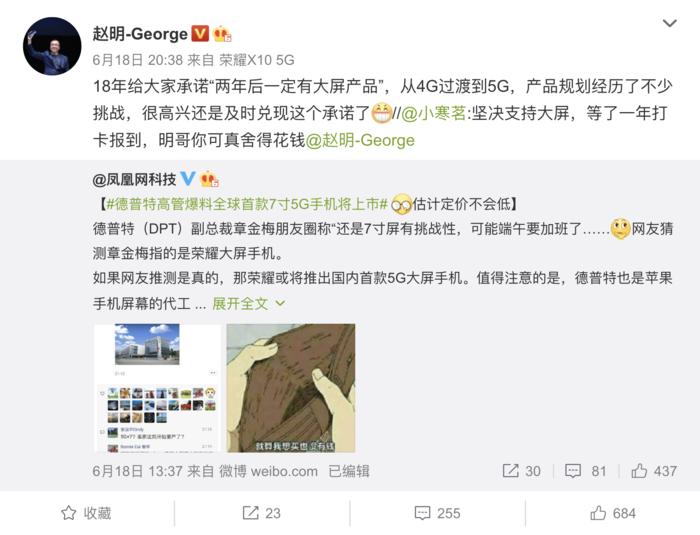 兑现承诺!荣耀总裁赵明确认大屏产品,荣耀X10 Max或为今年唯一5G大屏机型