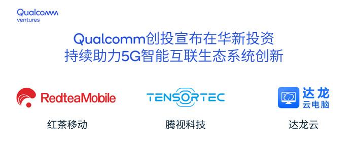 高通创投宣布在华投资,助力5G智能互联生态创新