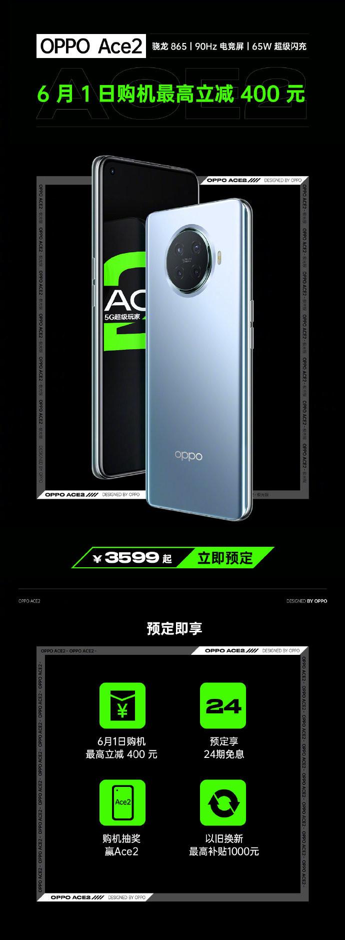 OPPO Ace2 6月1日购机最高立减400元,到手价3599元起