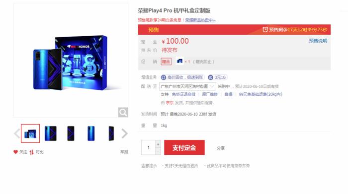 荣耀Play4 Pro偷偷上架京东 将采用麒麟990芯片?