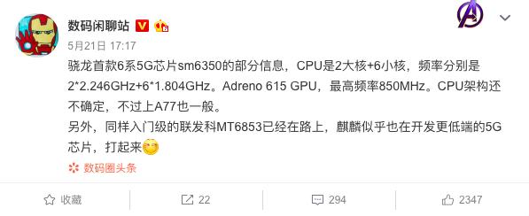 如何千元get 5G手机?高通6系首款5G芯片曝光