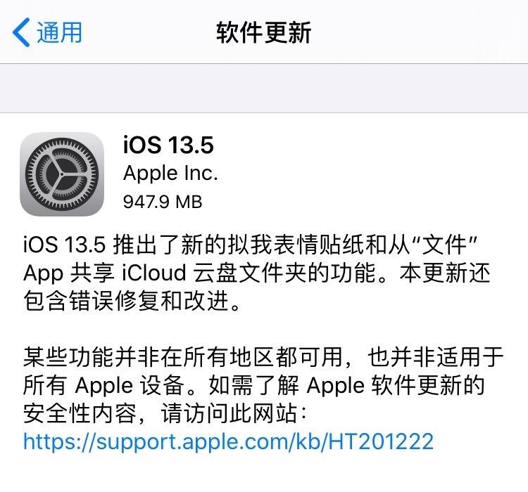 戴口罩解锁Face ID麻烦?求求你试下iOS 13.5吧