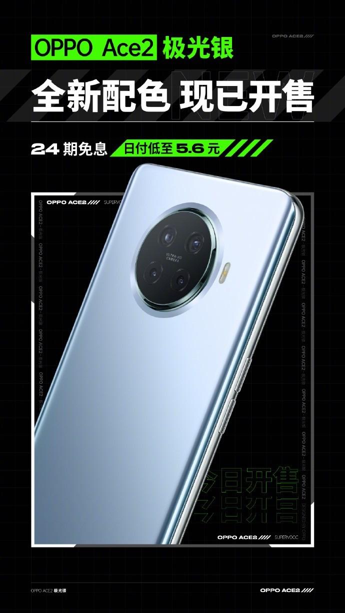 OPPO Ace2全新极光银配色将于5月15日全面开售