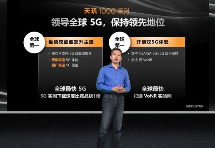视听规格全面升级:联发科发布天玑1000+技术增强版