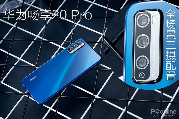 华为畅享20 Pro正式开售,一款夜拍实力强大的千元5G手机