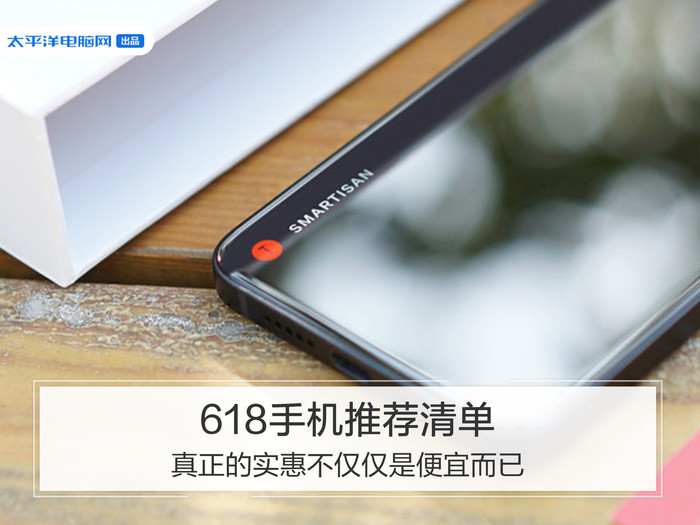 618手机推荐清单:真正的实惠不仅仅是便宜而已