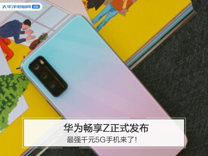 华为畅享Z正式发布 最强千元5G手机来了!