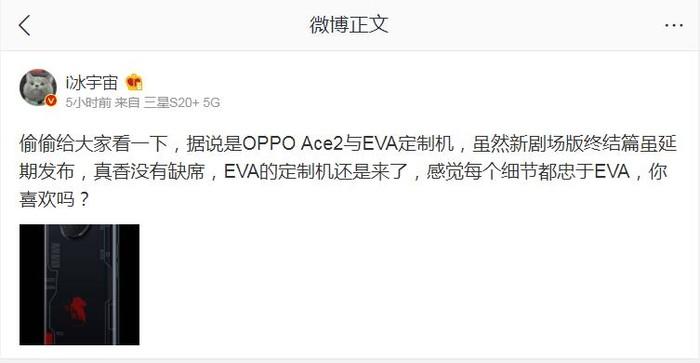 发布会彩蛋终于要来了 OPPO Ace2 EVA定制版外观谍照曝光