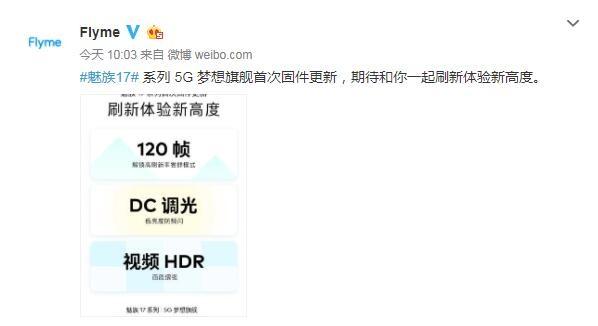 魅族17系列推送OTA更新,解锁屏幕120Hz超高刷新率