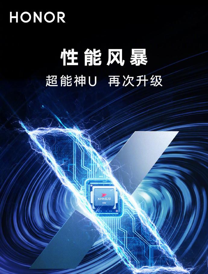 荣耀X10发布在即,官方海报曝光5G芯超神再升级!