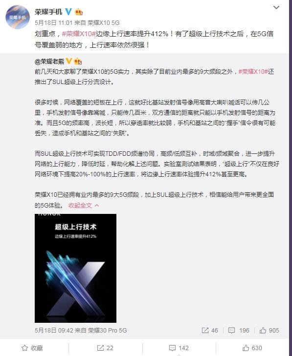 荣耀X10带来SUL超级上行技术,速率提升高达412%