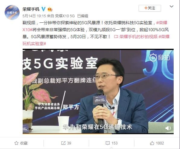 荣耀X10将打造同档位最强5G手机,5G实验室揭秘