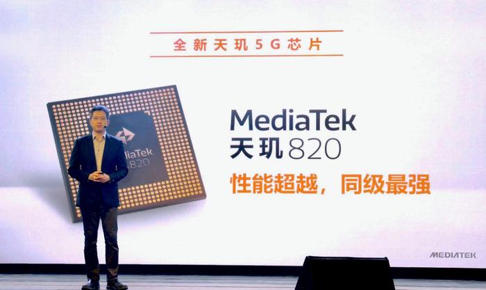 联发科天玑820正式发布,中端5G芯片再迎挑战者