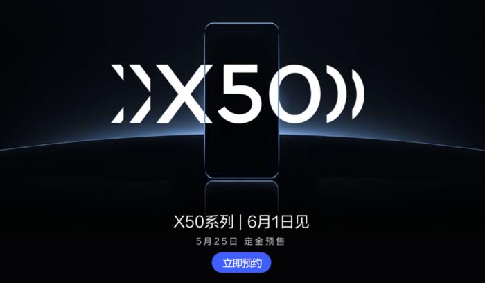 """内置微云台,vivo X50系列手机拍照稳如""""鸡头"""""""