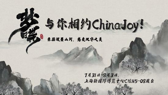 《梦蝶》休闲手游与你相约ChinaJoy!来亲历泼墨山河,感受汉字之美